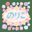 """""""のりこ""""名前入り花と柄♪挨拶と返事"""