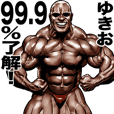 Yukio dedicated Muscle macho sticker