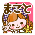 Cute Girl Makoto