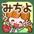 Cute Girl Michiyo