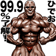 Hideo dedicated Muscle macho sticker