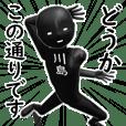 ブラックな【川島・かわしま】
