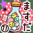 【ますだ/増田】専用11