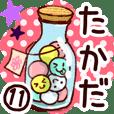 【たかだ/高田】専用11