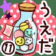 【うえだ/上田】専用11