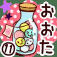 【おおた/太田】専用11