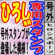 ひろし専用のスポーツ新聞号外風スタンプ