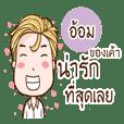 Aom is my girlfriend : University boy