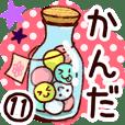 【かんだ/神田】専用11