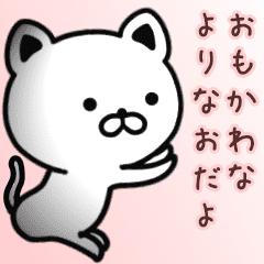 Funny pretty sticker of YORINAO