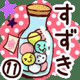 【すずき/鈴木】専用11