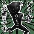 ブラックな【めぐちゃん】