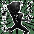 ブラックな【ゆうき】