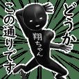 ブラックな【翔ちゃん】
