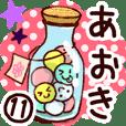 【あおき/青木】専用11