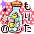 【もりた/森田】専用11