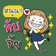 My name is Nuna (Narak Kuan Kuan 1)