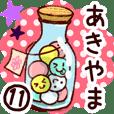 【あきやま/秋山】専用11