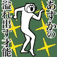 Cat Sticker Asuka