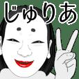 Juria strange name sticker
