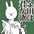 金田さん用インパクトがあるデカ文字