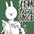 秋元さん用インパクトがあるデカ文字