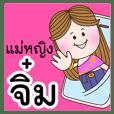 Mae Ying JIM jao ka [Name set]