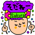 Many setSakura2