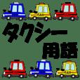 タクシー用語