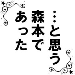 morimoto narration