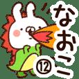 【なおこ】専用12