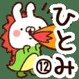 【ひとみ】専用12