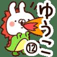 【ゆうこ】専用12