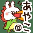 【あやこ】専用12