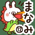 【まなみ】専用12