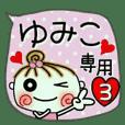 Convenient sticker of [Yumiko]!3
