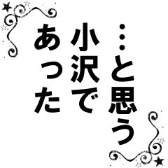 ozawa narration