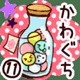 【かわぐち/川口】専用11