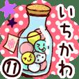 【いちかわ/市川】専用11