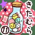 【きたむら/北村】専用11