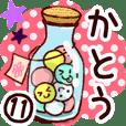 【かとう/加藤】専用11