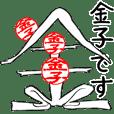 Kaneko's Hanko human (easy to use)