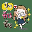 My name is Pui (Narak Kuan Kuan 1)