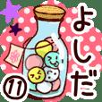 【よしだ/吉田】専用11
