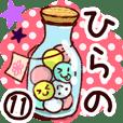 【ひらの/平野】専用11