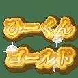 ひーくんのゴールド文字スタンプ