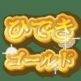ひできのゴールド文字スタンプ