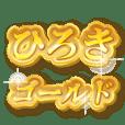 ひろきのゴールド文字スタンプ