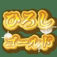 HIROSHI GOLD NAME STICKER
