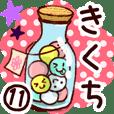 【きくち/菊地】専用11